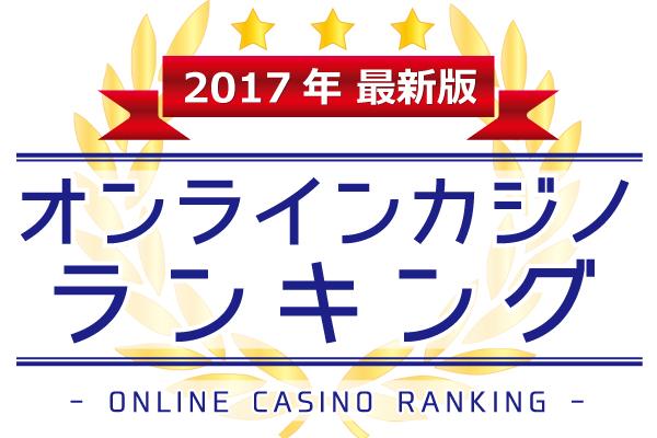 おすすめのオンラインカジノをランキングで紹介