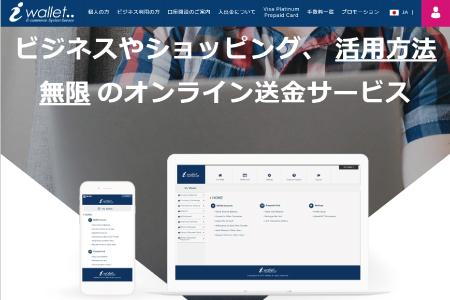 お勧めオンライン決済サービス、iWallet