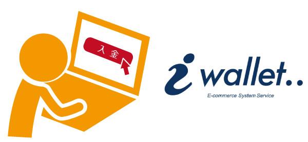 アイウォレット(iWallet)に入金してオンラインカジノを始めよう