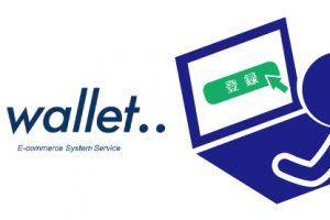 オンラインカジノの便利な決済手段・アイウォレット(iWallet)