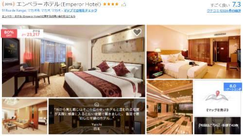emperorhotel
