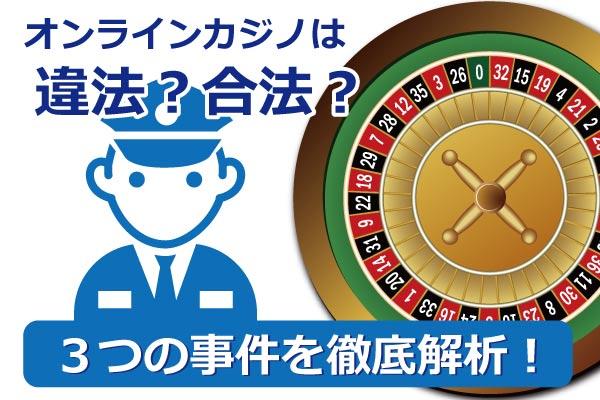 【オンラインカジノは違法?合法?】事件から見る法律問題
