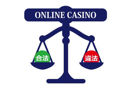 オンラインカジノは違法でも合法でもない状態