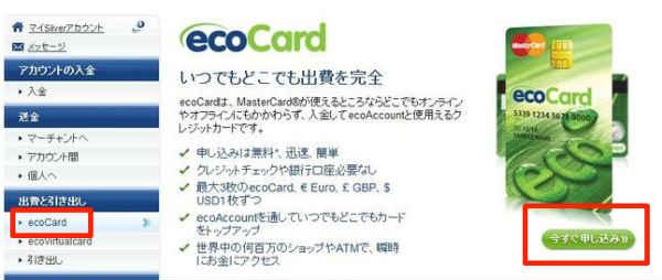ecoCard_sinsei