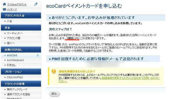 ecoCard_sinsei3