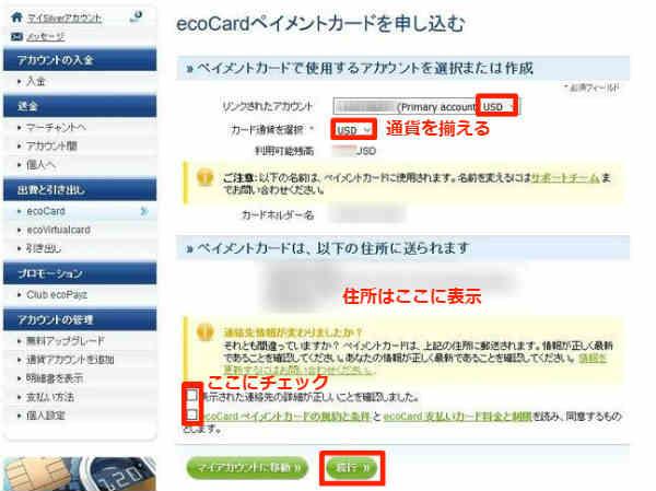 ecoCard_sinsei4