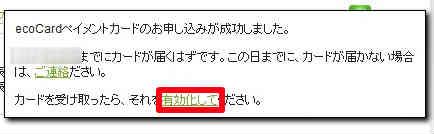 ecocard_yukouka2