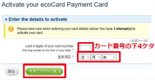 ecocard_yukouka3