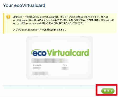 ecovirtualcard4