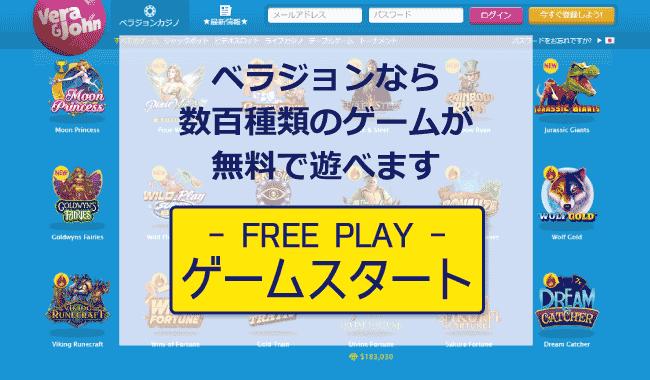 オンラインカジノ┃ベラジョンなら無料でスロットカジノゲームが楽しめる