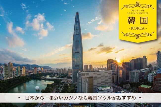 韓国ソウル(seoul)のおすすめカジノホテル