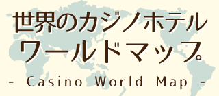 世界のカジノホテルワールドマップ